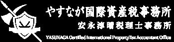 やすなが国際資産税事務所 安永淳晴税理士事務所